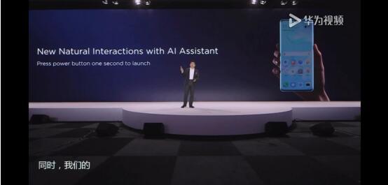P30即将发售,华为智能助手刷新下一代人机交互体验