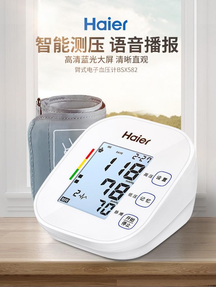 高压预警+语音播报 海尔BSX582电子血压计京东有售