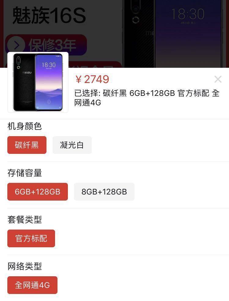 """3198跌至2749,骁龙855+128GB,魅族新旗舰""""真香"""""""