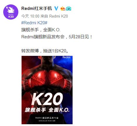 """Redmi红米手机官宣Redmi K20发布时间 """"旗舰杀手""""5.28见!"""