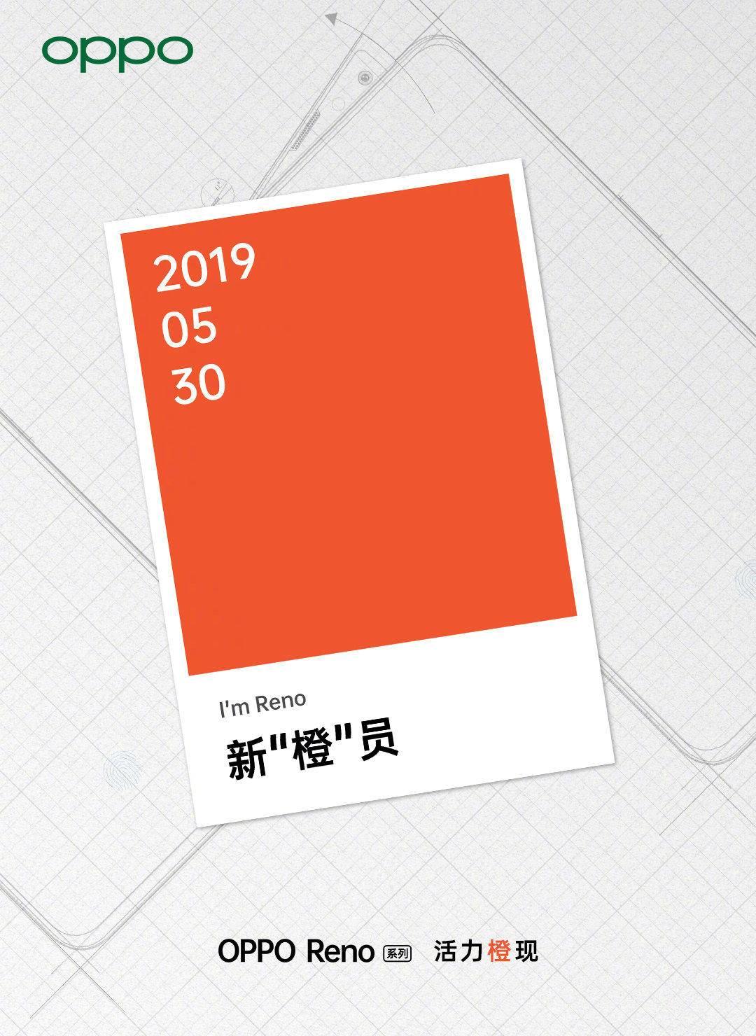"""""""橙""""包你的活力夏日 OPPO新""""橙""""员30号上线!"""