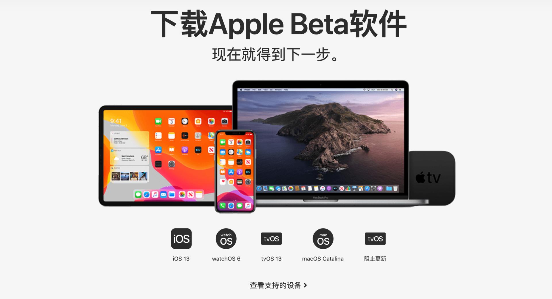 老电脑xp系统  ,做好备份,谨慎升级!iOS13安装升级教程