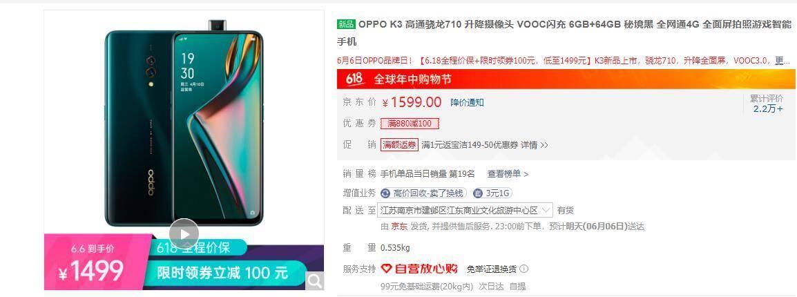 """""""硬核少年""""超高性价比,OPPO K3 618狂欢1499元起!"""