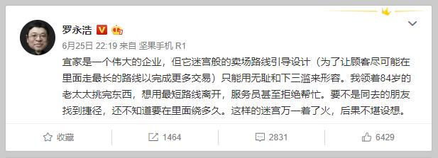 罗永浩:宜家算个好公司,奈何商场像迷宫!