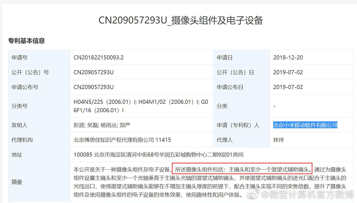 小米全新专利曝光:多倍变焦镜头设计或用于MIX 4?