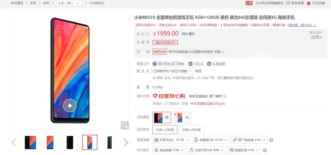 全面屏旗舰降价2100元 骁龙845+256G+无线充电 清仓进行中