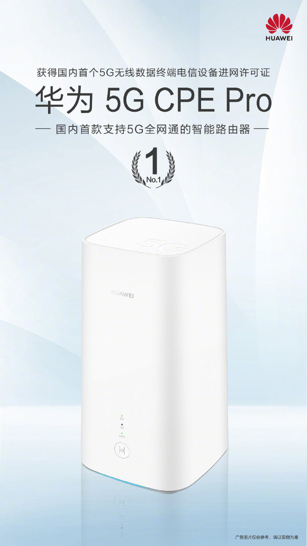 华为5G CPE Pro,获国内首个5G无线数据终端电信设