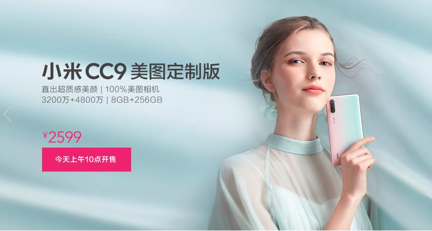小米CC9美圖定制版再次開售:售價2599元