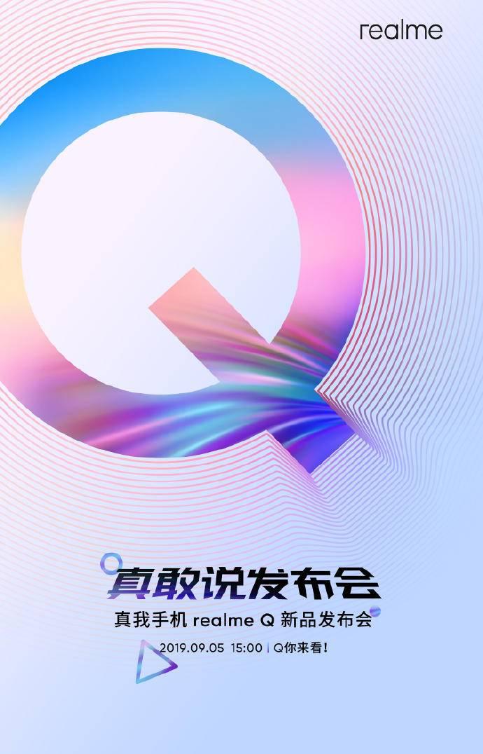 四摄时代由此开始 realme Q系列即将与你见面!