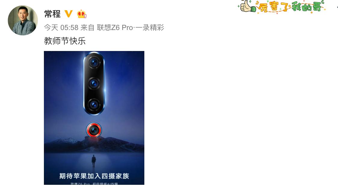 """""""万磁王""""常程又蹭苹果热度,期待苹果加入四摄家族"""