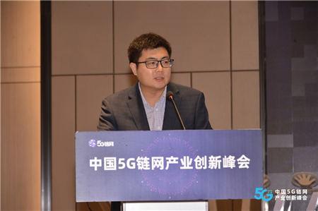 中国云体系联盟联合举办中国5G链网产业峰会