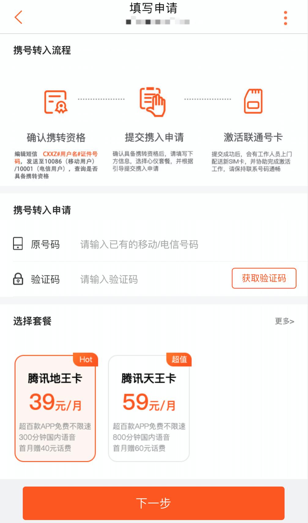 株洲手机靓号中国联通上线携号转网功能,在天津、云南等5地