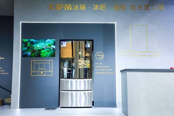 卡萨帝物联网双屏冰箱乌镇、广州