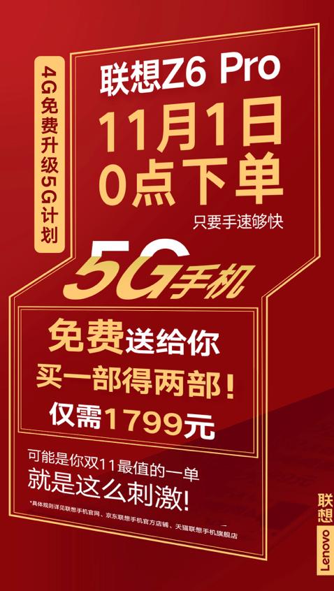 中端手机的预算也能用上5G 还是买一台送一台