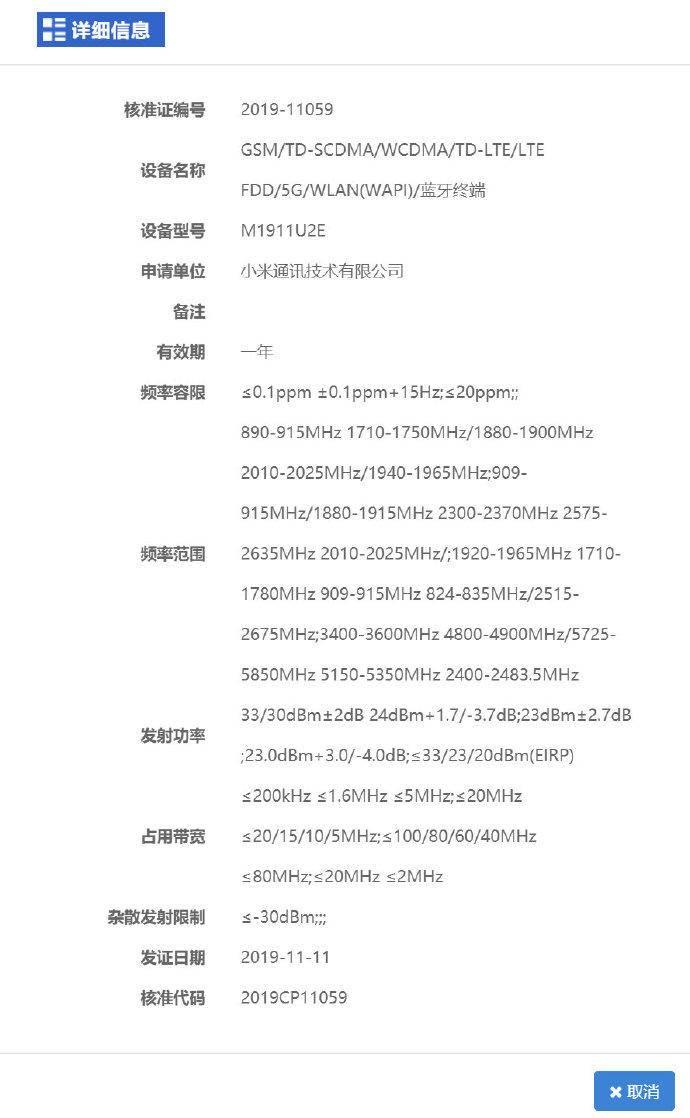 截胡小米9 Pro 5G版 疑似友商的Redmi K30 5G双模手机