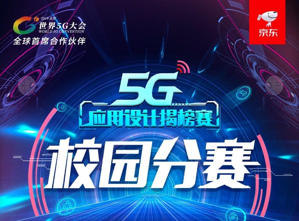 所见即所学,世界5G大会京东应用