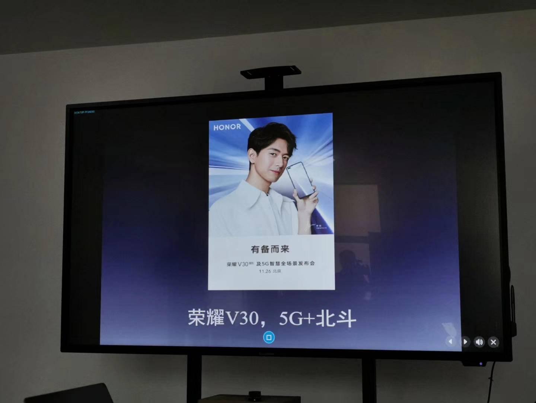 荣耀V30又一功能爆料 或将搭载5G+北斗超级定位系统