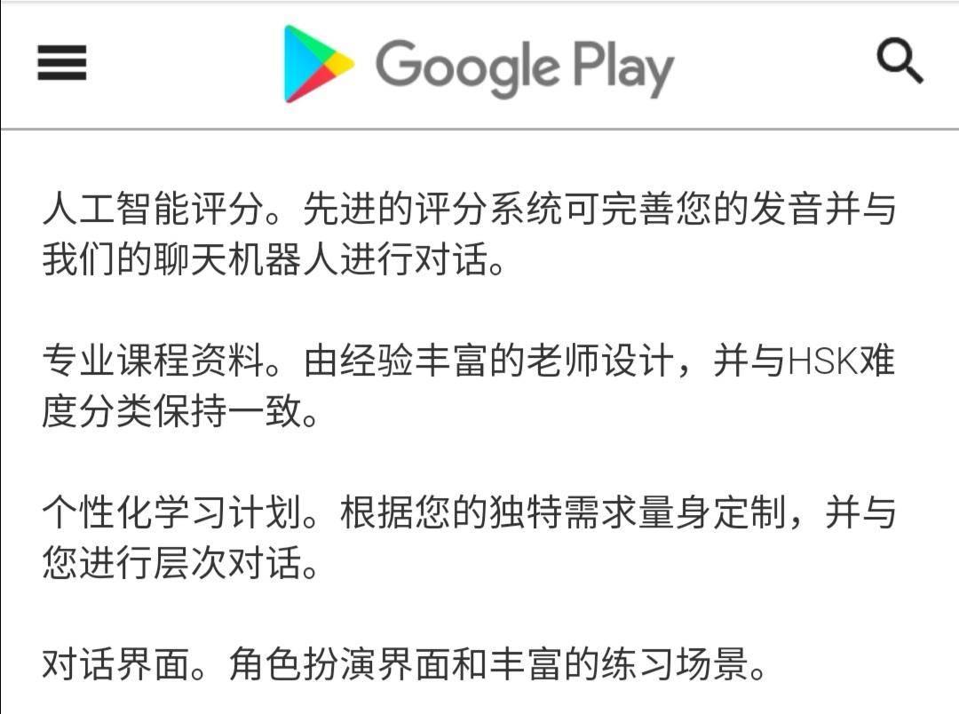 """""""微软学中文""""上架Google Play商店:孔夫子的话走"""