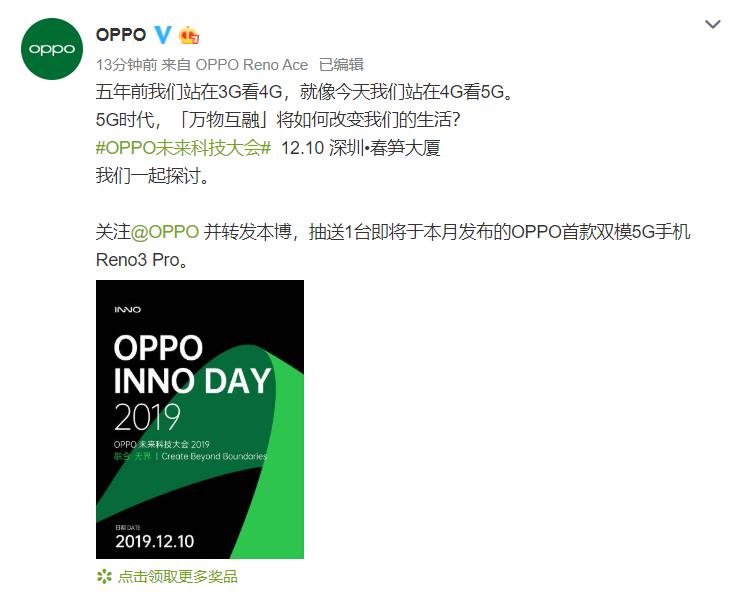 """""""融合·无界""""——首届OPPO科技大会即将举办"""
