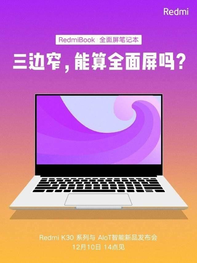 卢伟冰:四窄屏幕才是真正全屏,RedmiBook将成为