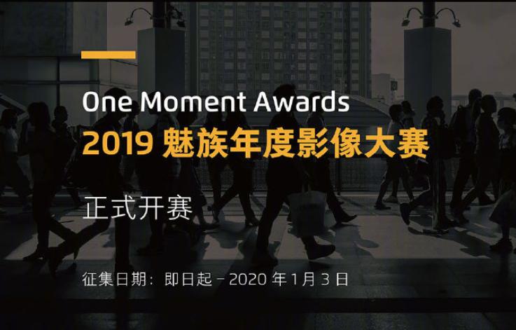 魅族官宣2019年度影像大赛,首款5G新机或将亮相