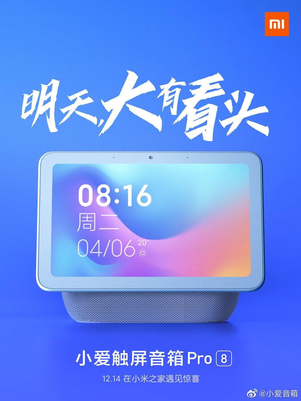 小爱触屏音箱Pro 8来了,超大屏幕秒变触控电视机
