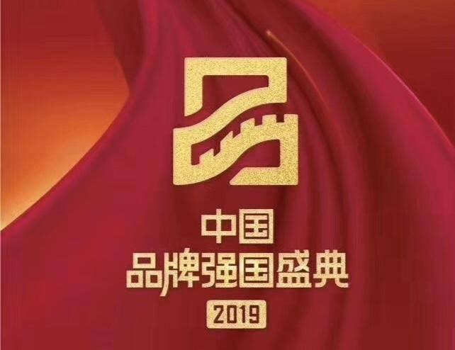 2019中国品牌强国盛典:华为荣获年度荣耀品牌