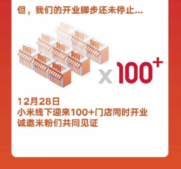 小米100+线下门店12月28日同时开业,诚邀米粉到场见证