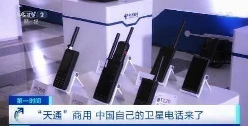 """""""天通""""商用,中国自己的卫星电话来了"""