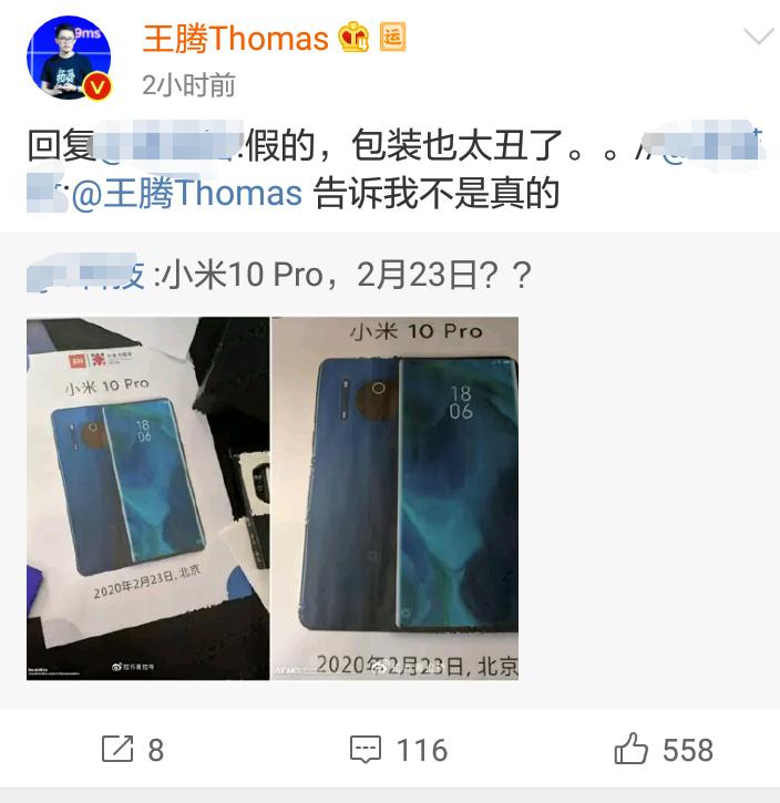 王腾辟谣小米10 Pro包装盒:假的,酞丑!
