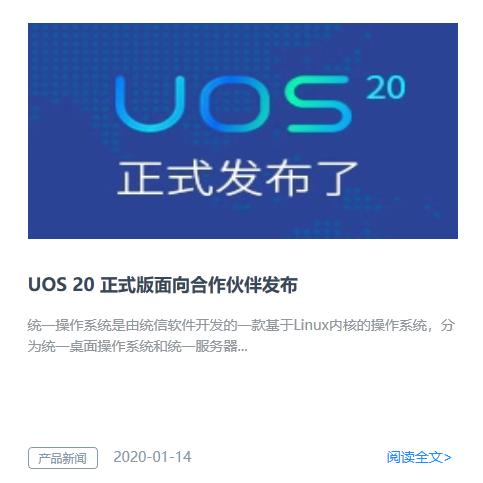 打破壟斷!國產操作系統UOS正式發布了