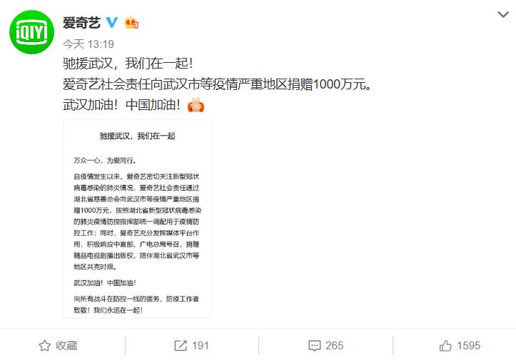 心系武汉!爱奇艺向疫区捐赠1000万元及电视剧播出版权