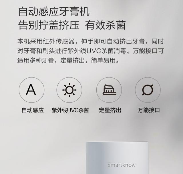 小米有品上新,自动感应定量挤出+APP智能控制,售价仅99元