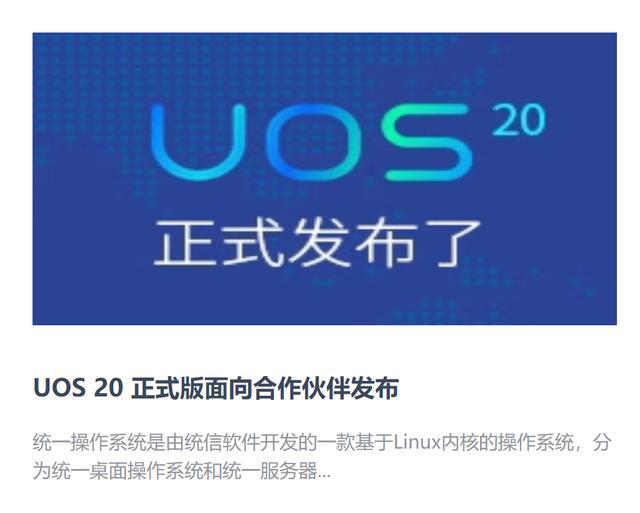 360杀毒软件与统一操作系统UOS完成适配