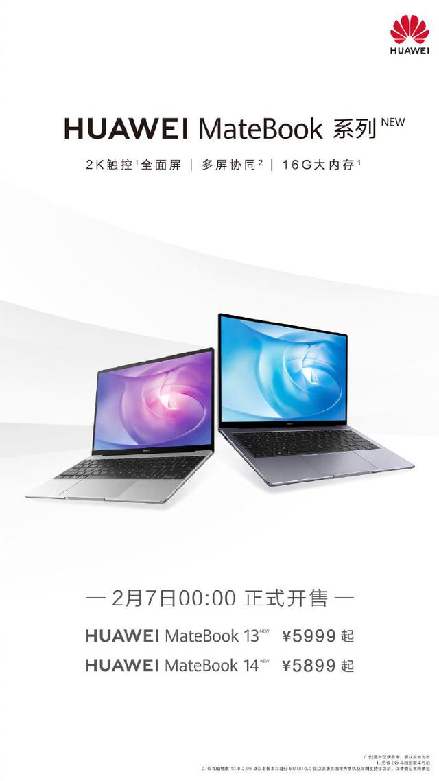 华为2020款新品开售,16G+512G+2K屏,起售价5999元