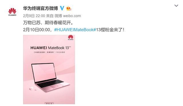 华为新品全新配色开售,16G+512G+2K屏,售价5999元