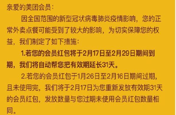 「扫雷红包群」美团外卖官宣:为确保会员权益,将会员红包延