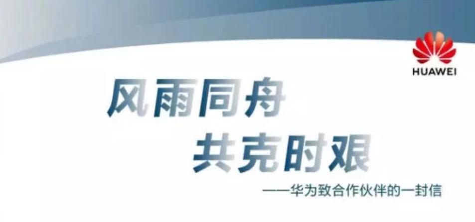 华为致信全体合作伙伴:将给予账期延长等大大量支持