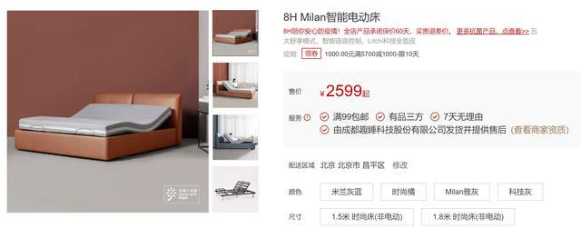 小米有品上新,智能电动床,起售价2599元