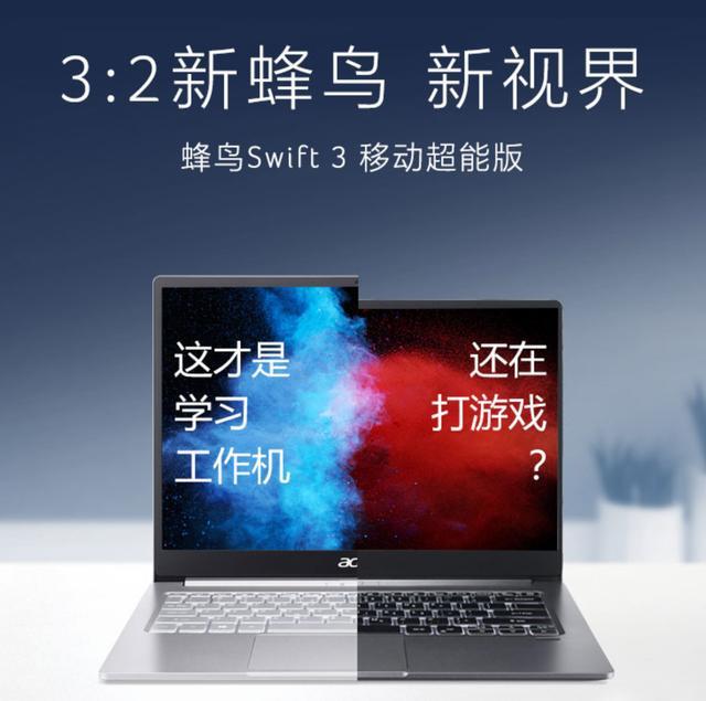 宏碁官方上新,2K屏+16G+雷電3+512G SSD,售價5499元