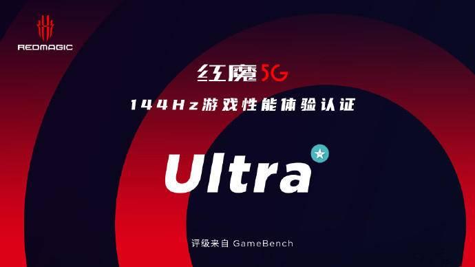 这才叫游戏手机!红魔5G获GameBench权威游戏测评最高认证