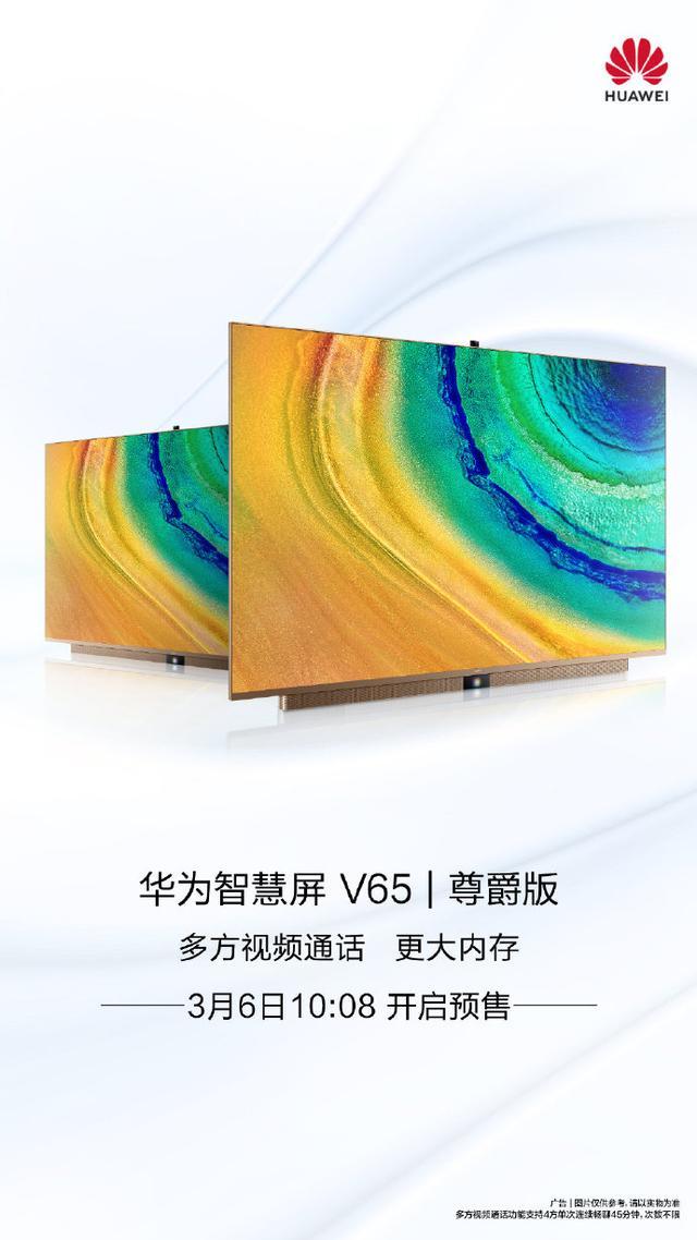 华为上新,65英寸+鸿鹄818芯片,售价7999元