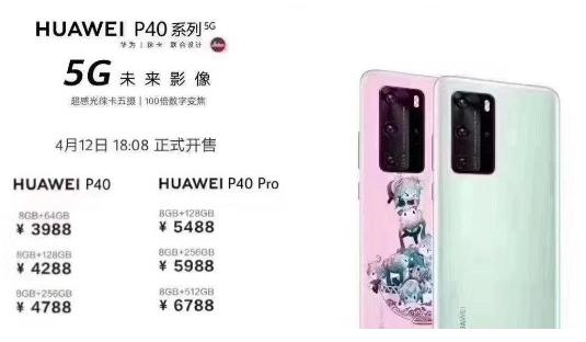 华为P40系列国行售价曝光!3988元起