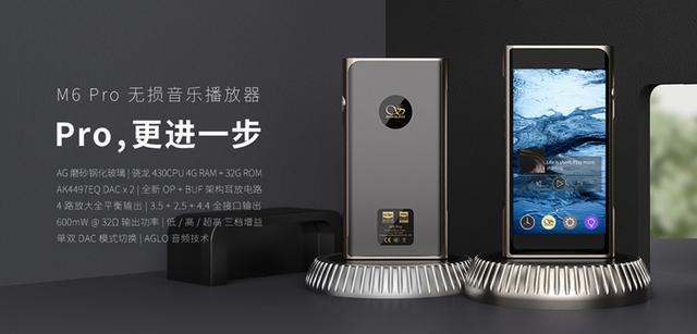 山灵M6 Pro公布,骁龙430处理器+4000mAh,售价很快到来