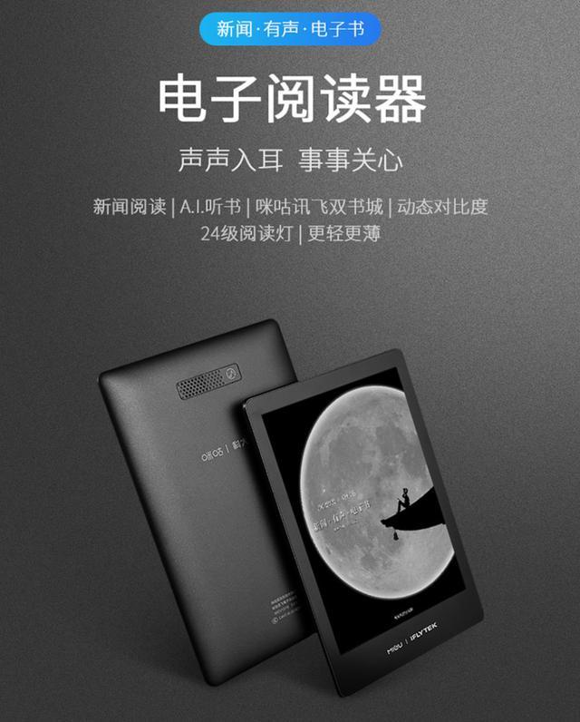 科大讯飞上新,全新电子阅读器,售价658元