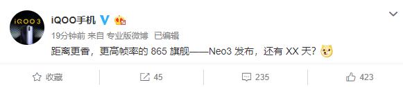 官宣!更高帧率865旗舰:iQOO Neo3很快发布