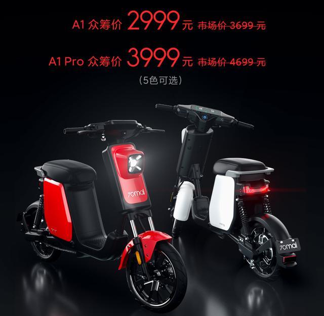 小米有品上新,年轻人的第一辆智能电动车,众筹价2999元