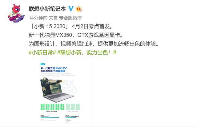 联想新品4月2日首发,16G+512G+MX350,售价5799元