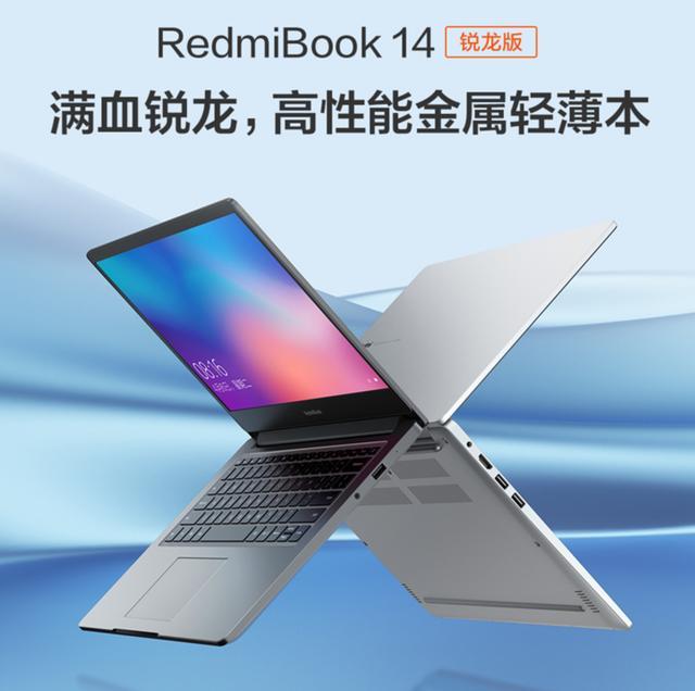 RedmiBook 14锐龙版迎来更新,16G+512G,到手价3599元