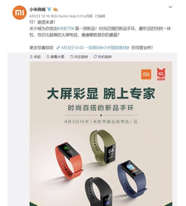 Redmi首款可穿戴设备智能手环亮相小米米粉节直播间